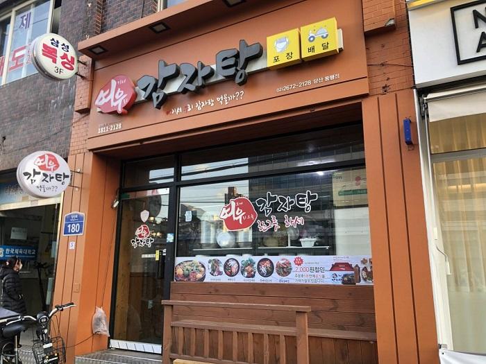 Yeou Gamjatang( 여우감자탕 )