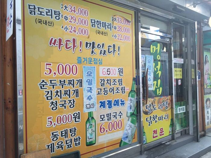 Meongseokjip( 멍석집 )