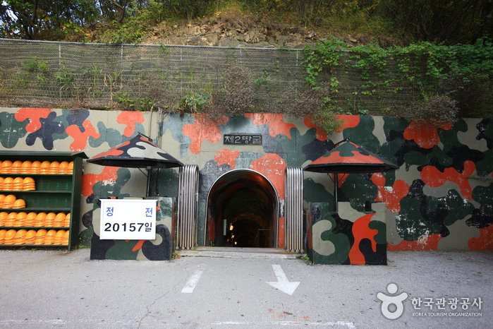 The 2nd Tunnel (Cheorwon) (제2땅굴 (철원))