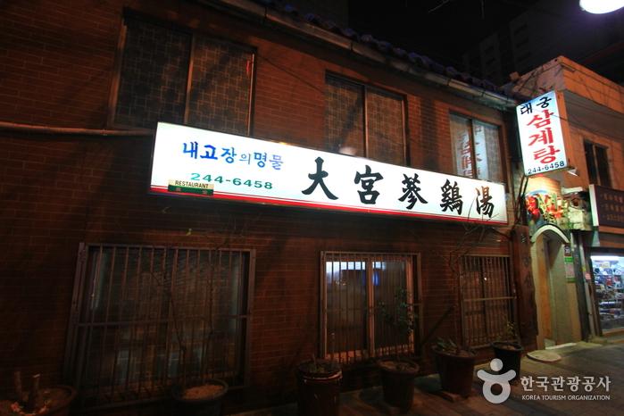 Daegung Samgyetang (대궁삼계탕)