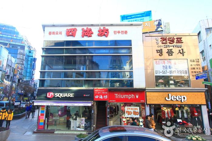 Sahaebang (사해방)