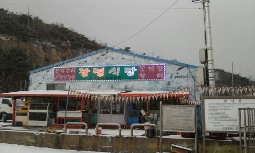 원조 신광명 회식당
