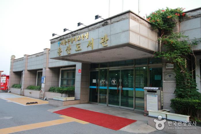 서울특별시교육청 용산도서관