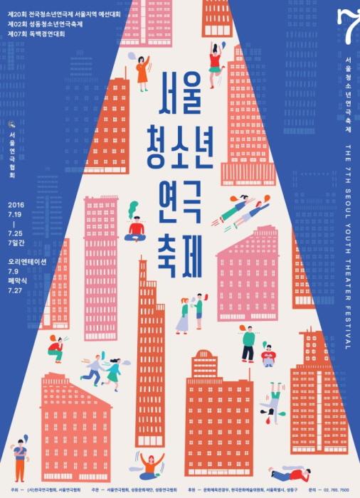 서울청소년연극축제 2016
