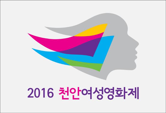 천안여성영화제 2016