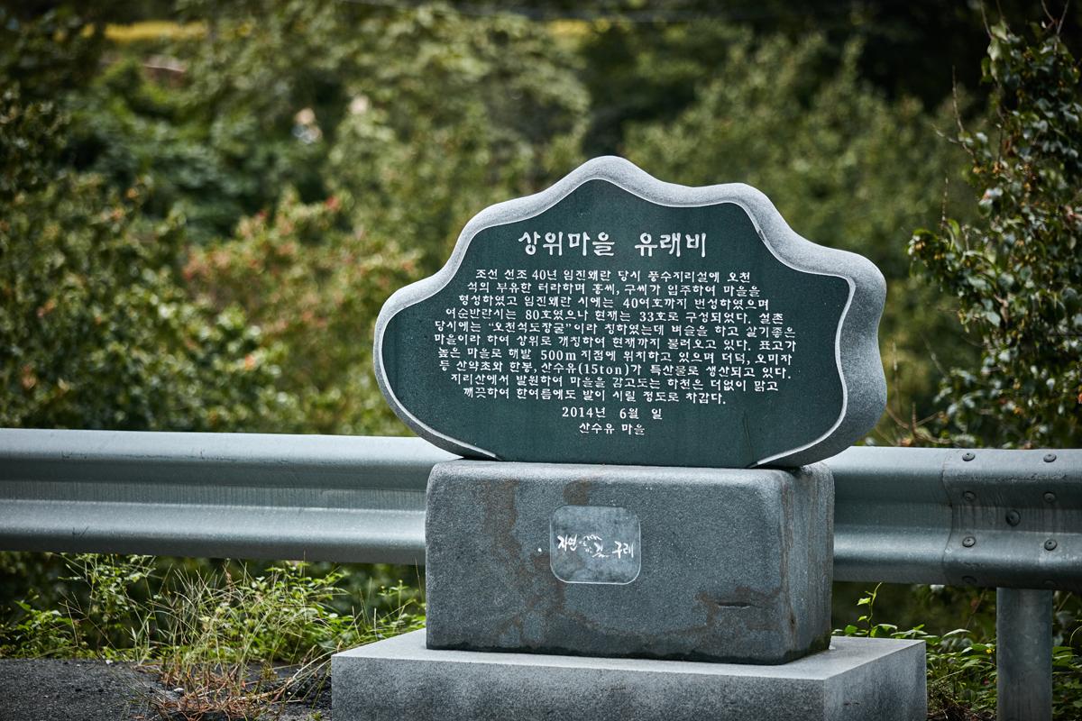 위안 산촌마을