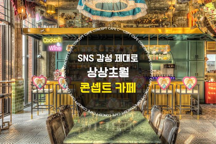 [여행 카드] SNS 감성 제대로 상상초월 콘셉트 카페 사진