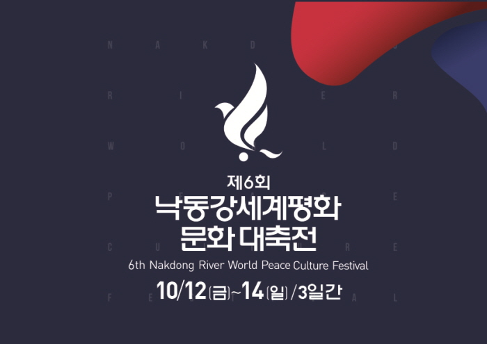 낙동강세계평화문화대축전 2018