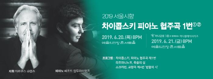 서울시향 차이콥스키 피아노 협주곡 1번 ①, ② 2019