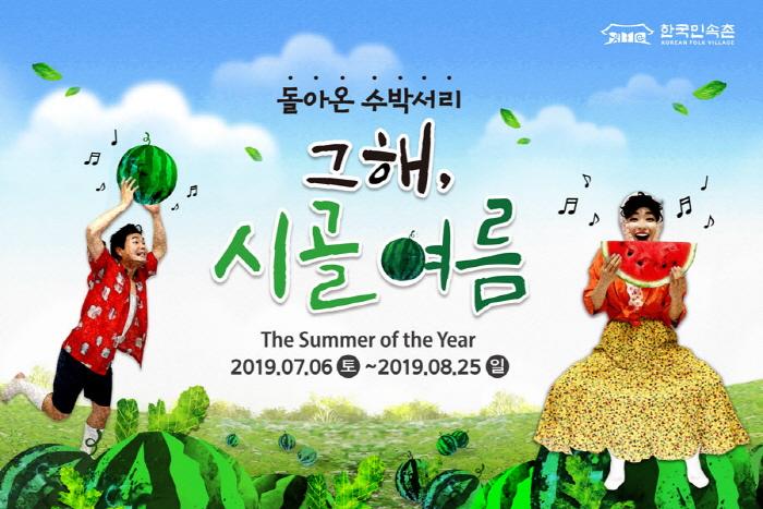 한국민속촌 '그해 시골 여름' 2019