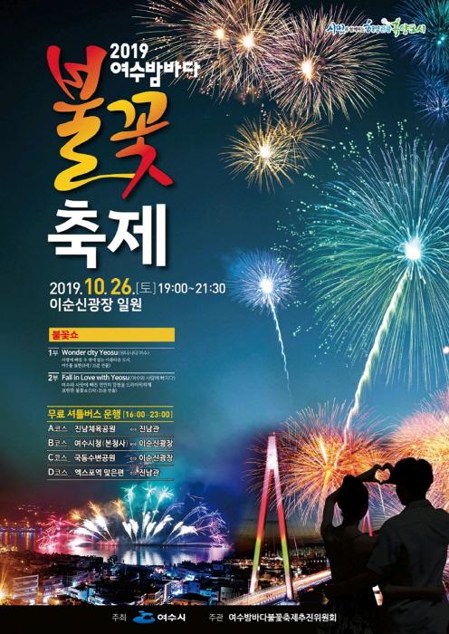 여수밤바다 불꽃축제 2019