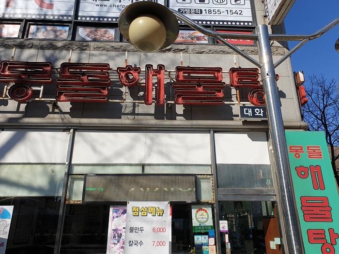 Mongdol Haemultang Daehwajeom(몽돌해물탕 대화)
