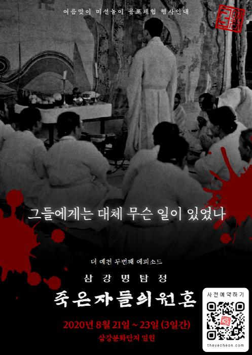 더예천2 삼강명탐정 : 죽은자들의 원혼 2020