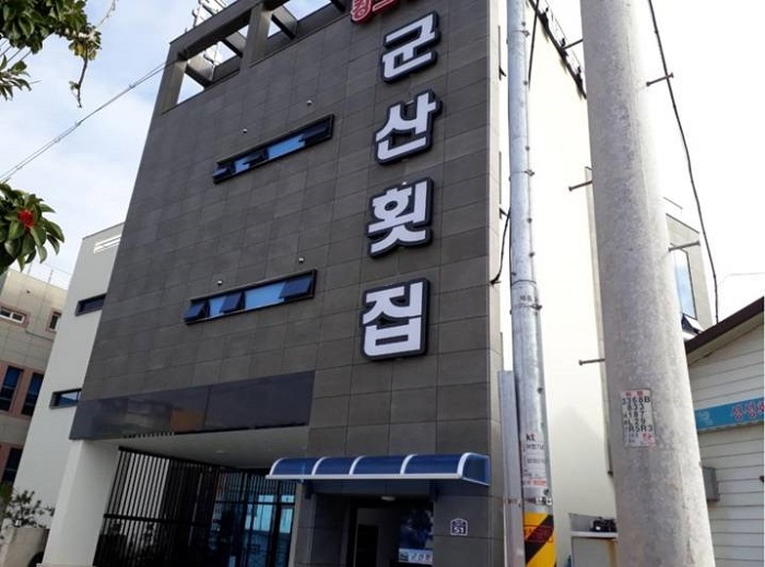 Gunsan Hoetjip(군산횟집)