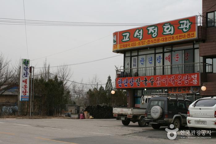 고석정회관