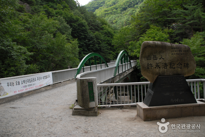 Sobaeksan National Park (Chungcheong Area) (소백산국립공원(북부))