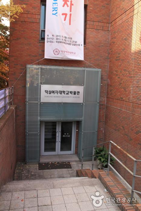 徳成女子大学校博物館(덕성여자대학교박물관)