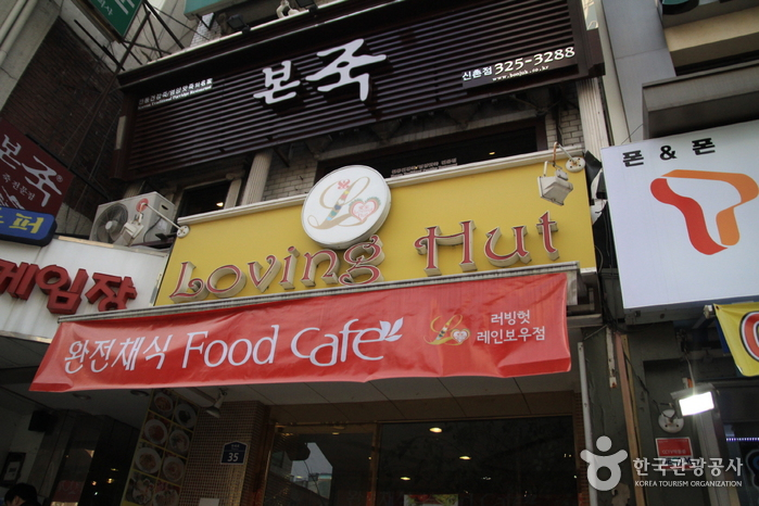 Loving Hut - Sinchon Branch (러빙헛 신촌점)