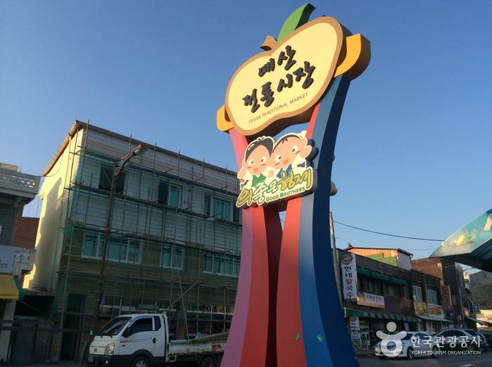 예산장 / 예산시장 (5, 10일)