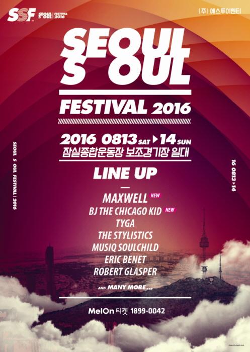 서울소울페스티벌 2016