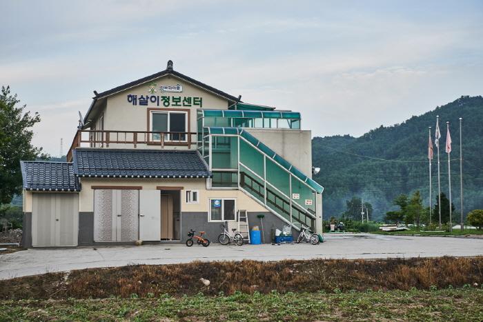 강릉 해살이마을