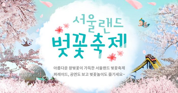 서울랜드 벚꽃축제 2017
