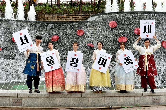 서울장미축제 2017  사진10