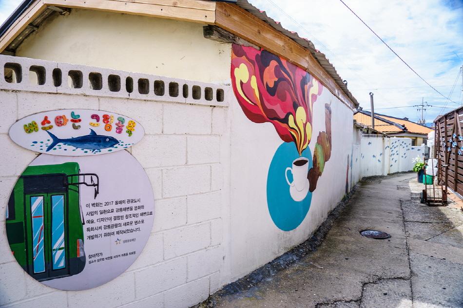 벽화가 그려진 좁은 골목길