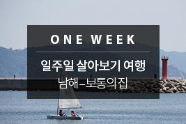 [대한민국 구석구석 일주일 살아보기 여행] 남해에서 보낸 그리 특별하지 않은 일주일