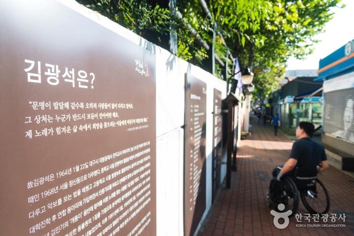 김광석과 거리 소개 안내판