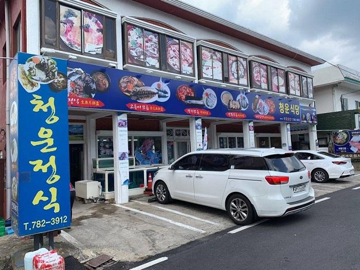 青云食堂( 청운식당 )