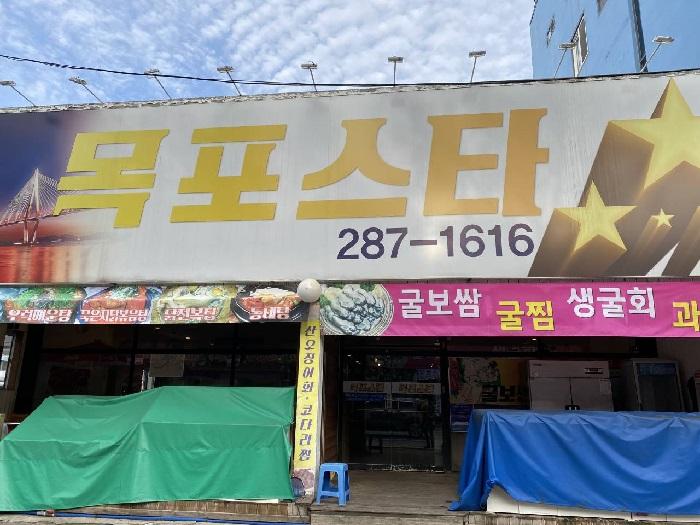 Mokpo Star (목포스타)