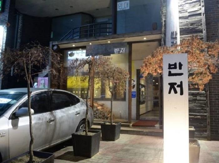 Banjeo (반저)