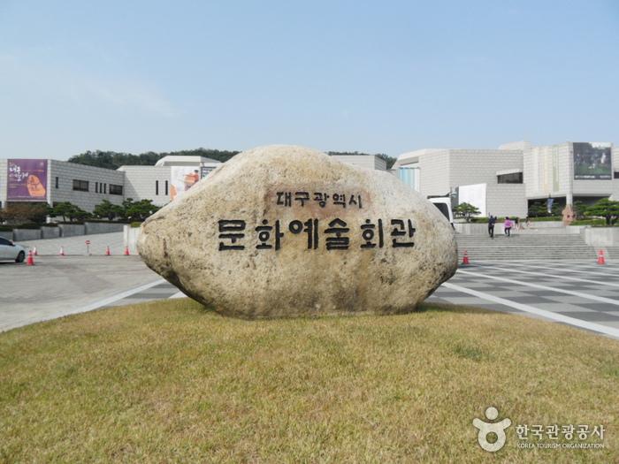 Дворец культуры и искусства в Тэгу (대구문화예술회관)2