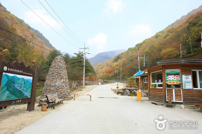 Dutasan National Recreational Forest  (국립 두타산자연휴양림)