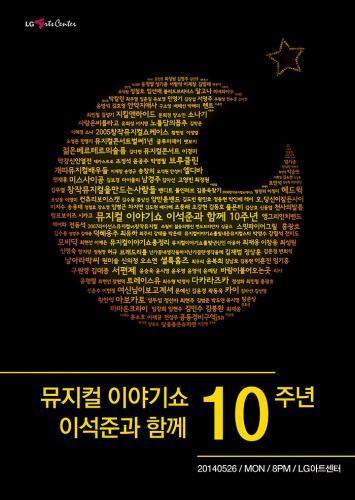 뮤지컬 이야기쇼 이석준과 함께 10주년