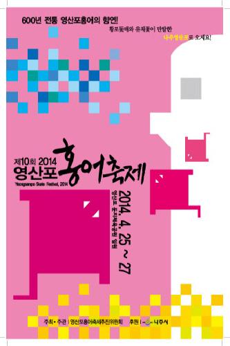 Yeongsanpo Skate Fes...