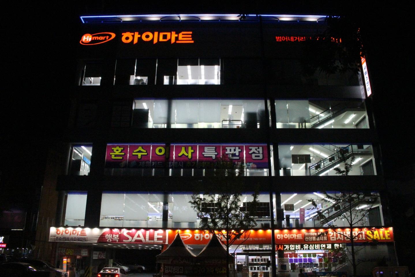 Lotte himart泛鱼十字路口店(롯데 하이마트 범어네거리점)