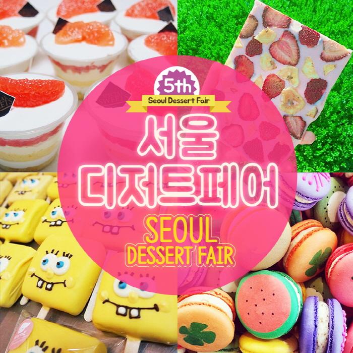 서울 디저트페어 2016