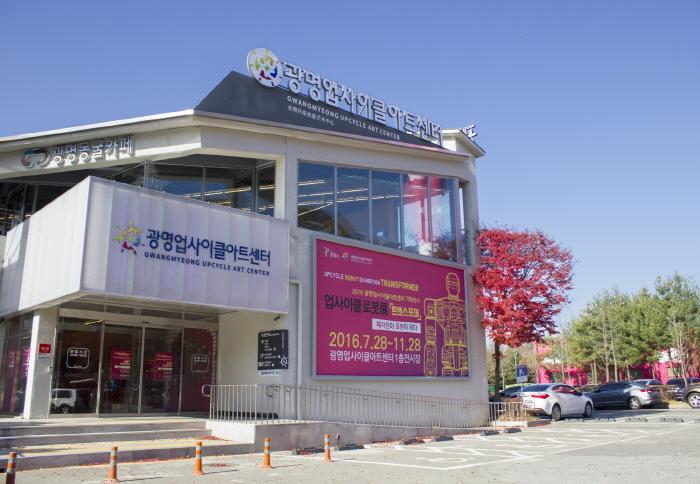 광명업사이클링아트센터