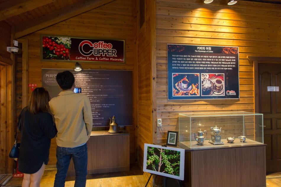 커피의 역사와 문화를 함께 만날 수 있는 커피커퍼커피박물관