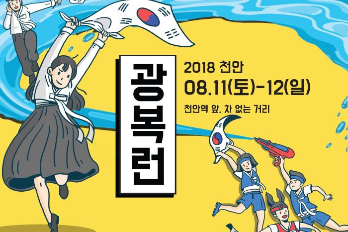 천안 광복런 2018