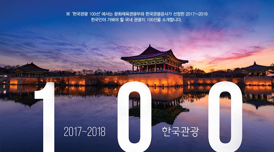 한국관광 100선 세 번의 시간여행