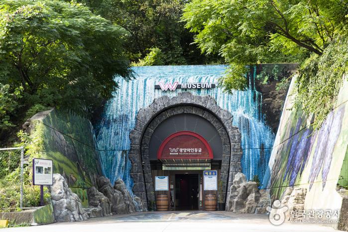 광양와인동굴