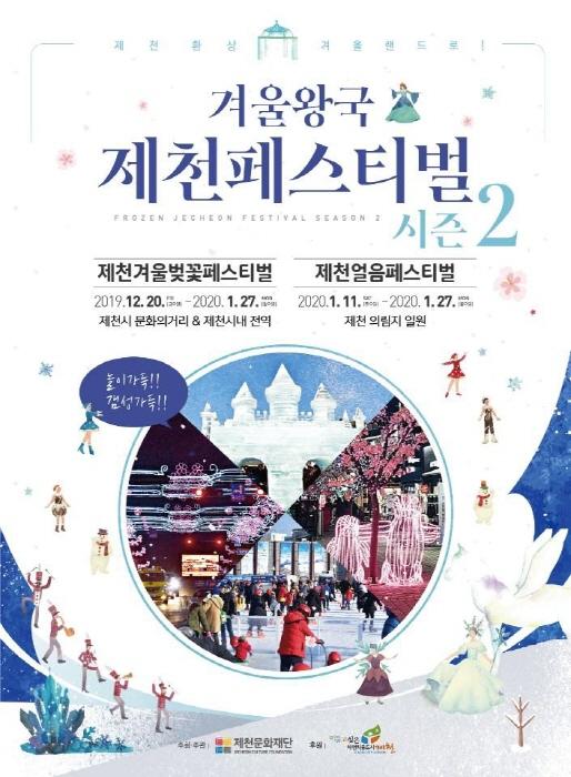 겨울왕국제천 페스티벌 2020