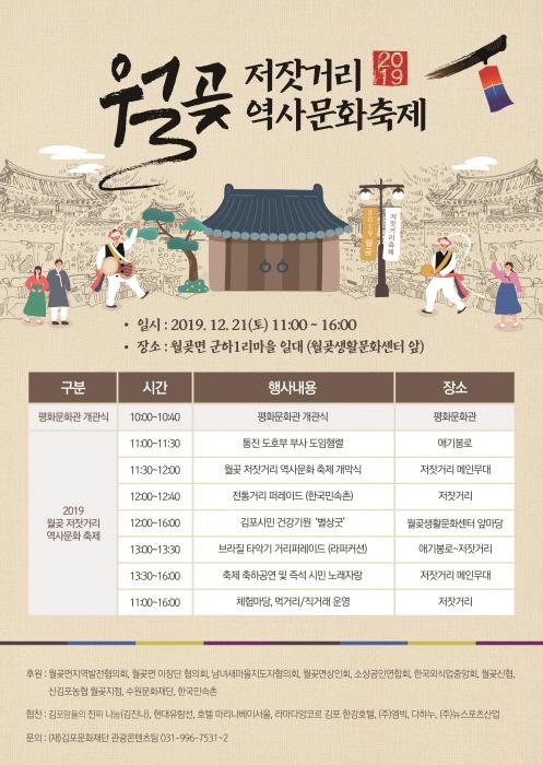 월곶 저잣거리 역사문화 축제 2019