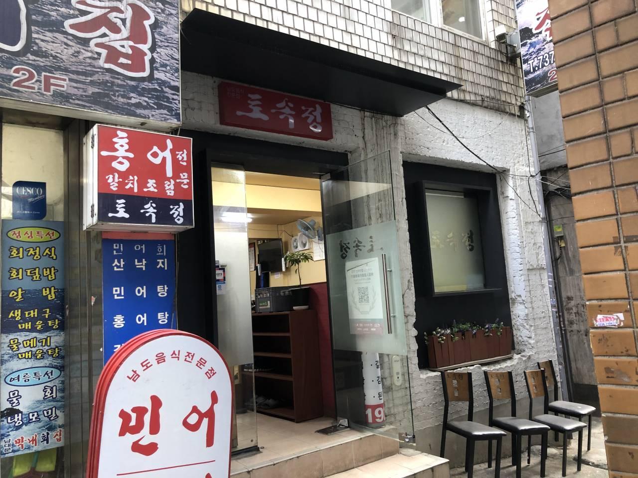 Tosokjeong(토속정)