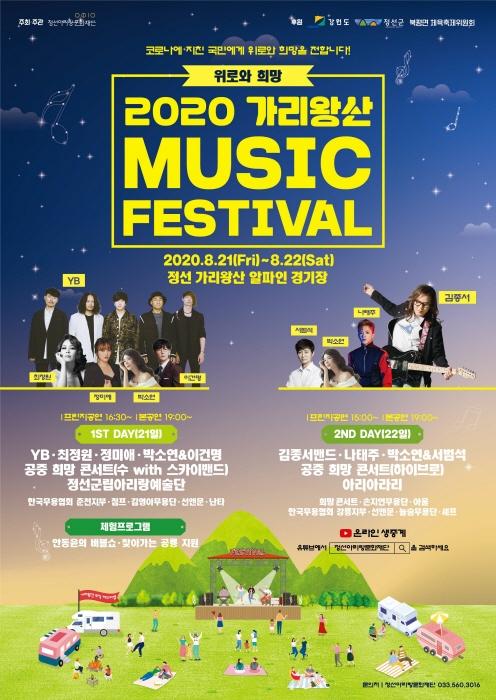 가리왕산 MUSIC FESTIVAL 2020