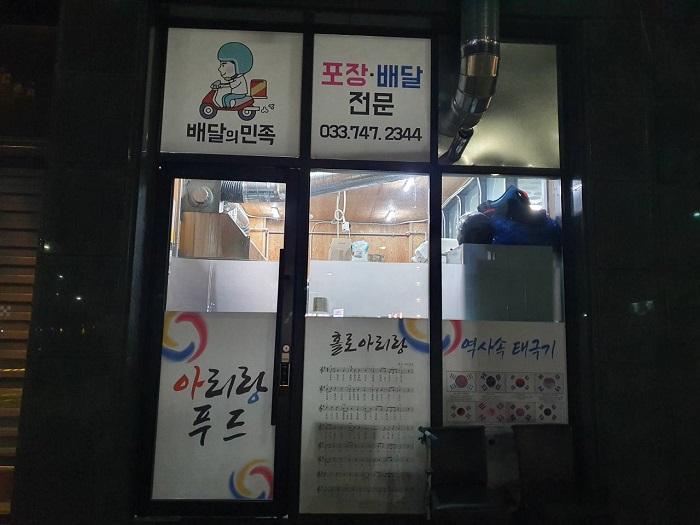Arirang Food (아리랑 푸드)