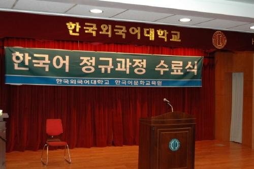 한국외국어대학교 한국어문화교육원 특별활동